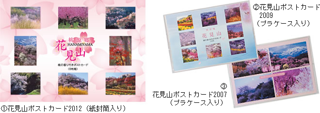花見山ポストカード8枚組 桃の香り付き