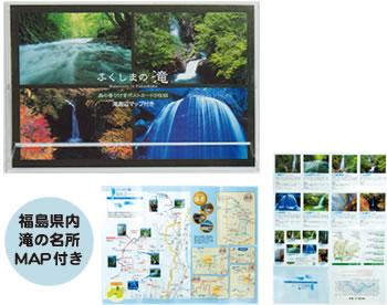 ふくしまの滝 ポストカード8枚組 森の香り付き