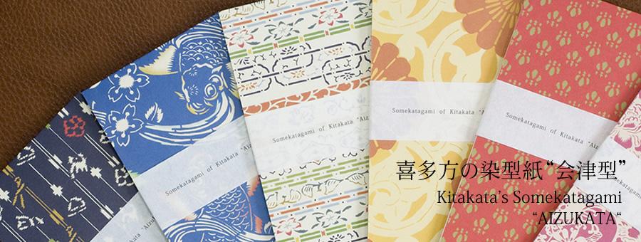 """喜多方の染型紙""""会津型"""" Kitakata's Somekatagami """"AIZUKATA"""""""