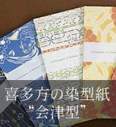 """喜多方の染型紙 """"会津型"""""""