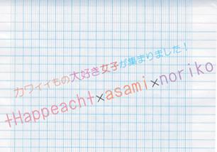 カワイイもの大好き女子が集まりました!+Happeach+ × asami ×noriko