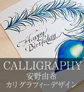 CALLIGRAPHY 安野由希カリグラフィーデザイン
