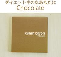 カランコロン ダイエット中のなあなたにChocolate