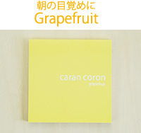 カランコロン 朝の目覚めにGrapefruit