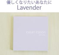 カランコロン 優しくなりたいあなたにLavender