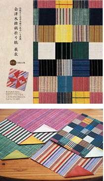 会津木綿柄折り紙 萩衣