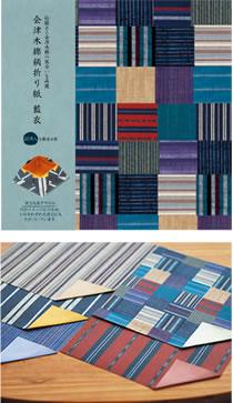 会津木綿柄折り紙 藍衣