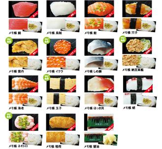 寿司メモの種類