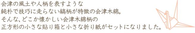 会津の風土や人柄を表すような純朴で技巧に走らない縞柄が特徴の会津木綿。そんな、どこか懐かしい会津木綿柄の正方形の小さな貼り箱と小さな折り紙がセットになりました。