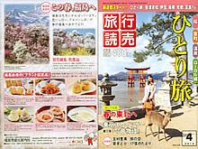 旅行読売 2012年4月号
