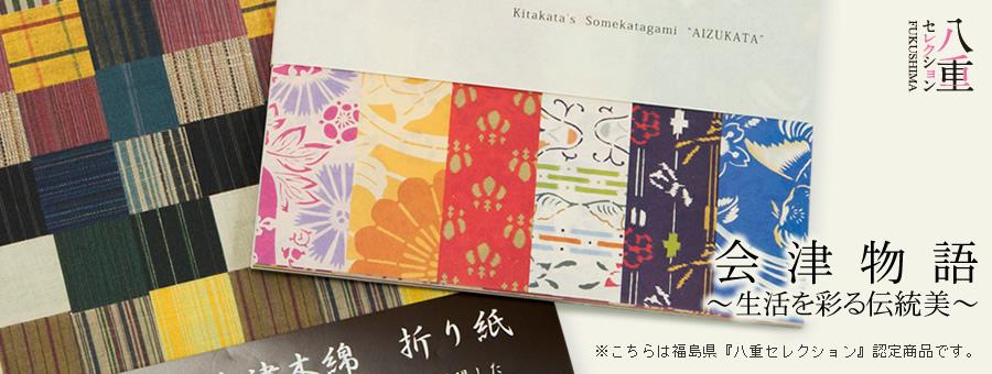 会津物語~生活を彩る伝統美~ ※こちらは福島県『八重セレクション』認定商品です。