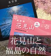 花見山と福島の自然