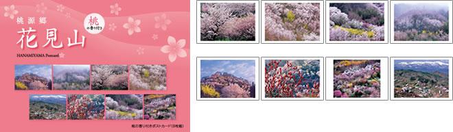 花見山ポストカード20138枚組 桃の香り付き