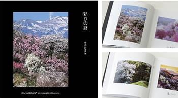 彩りの郷 花見山写真集