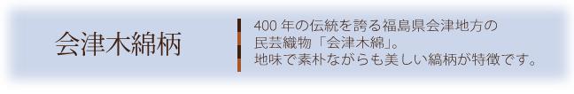 会津木綿柄 400年の伝統を誇る福島県会津地方の民芸織物「会津木綿」。地味で素朴ながらも美しい縞柄が特徴です。