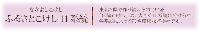 なかよしこけしふるさとこけし11系統 東北6県で作り続けられている「伝統こけし」は、大きく11系統に分けられ、各系統によって形や模様など様々です。
