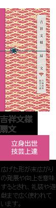 吉祥文様 扇文 立身出世・技芸上達 広げた形が末広がりの発展や向上を意味するとされ、礼装や遊戯まで広く使われています。