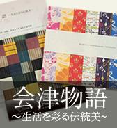 会津物語~生活を彩る伝統美~ 八重セレクション認定商品