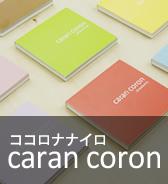 ココロナナイロ caran coron