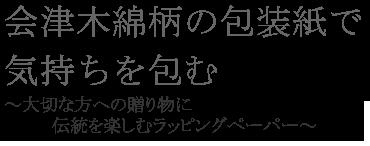 会津木綿柄の包装紙で気持ちを包む~大切な方への贈り物に伝統を楽しむラッピングペーパー~